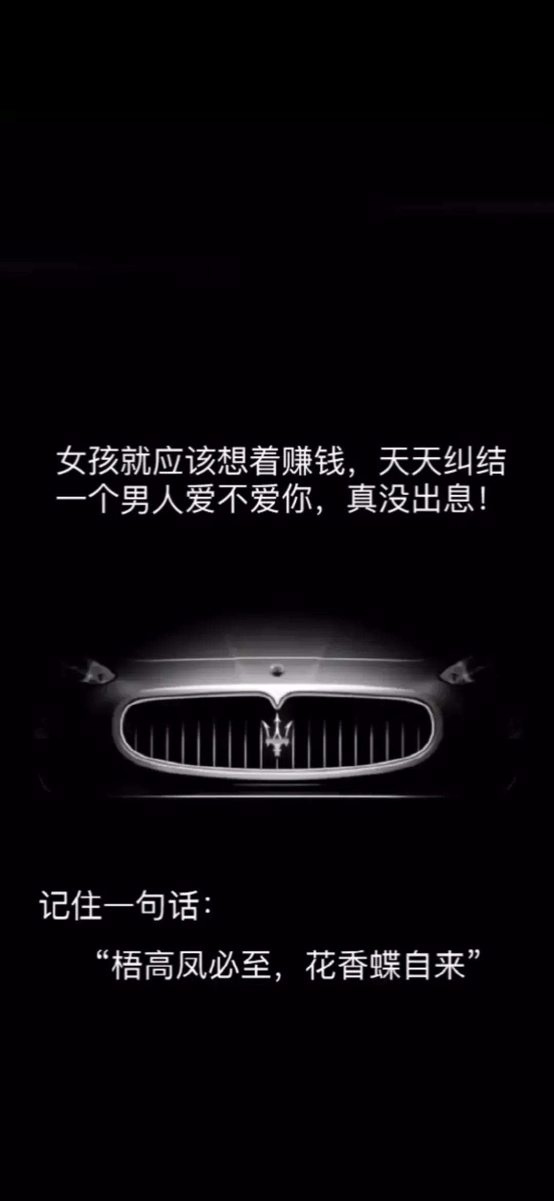 抖音高清汽车配文字壁纸图片无水印合集,总有一款你喜欢的汽车