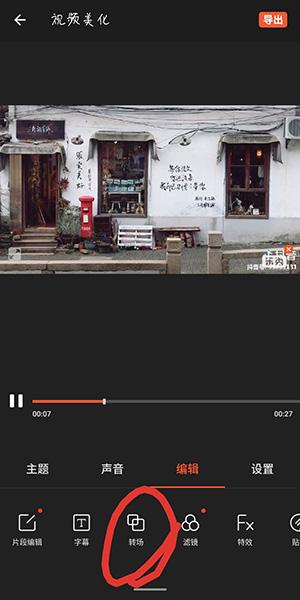 抖音多视频合集如何制作 抖音多视频合集制作教程介绍