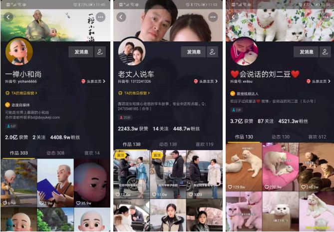 抖音带货流水过亿!如何抓住短视频的流量和营销风口?