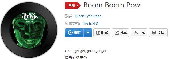 抖音蹦蹦蹦是什么英文歌?Boom Boom Pow MP3试听歌词下载
