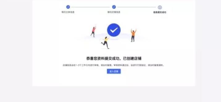 2019抖音开通小店的最新要求,官方服务商教你
