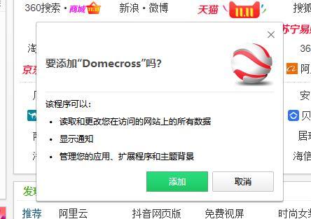 穹顶穿越(DomeCross)官方插件下载 插件安装图文教程