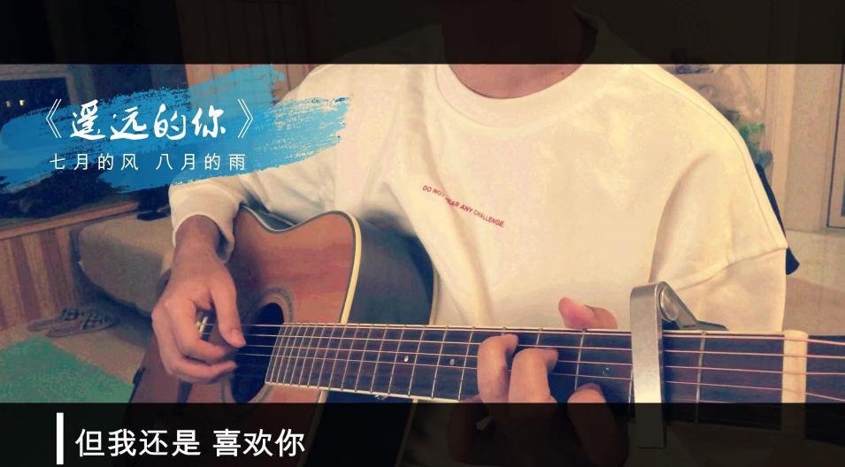 221小伙伴遥远的你动态歌词版MV,遥远的你MP3试听歌词下载