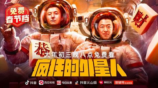 2020年线上免费春节档,抖音/西瓜视频上线14部免费电影看个够