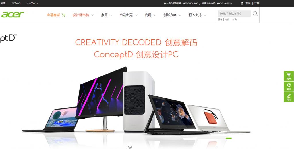 Acer宏基官网 宏基官方旗舰店