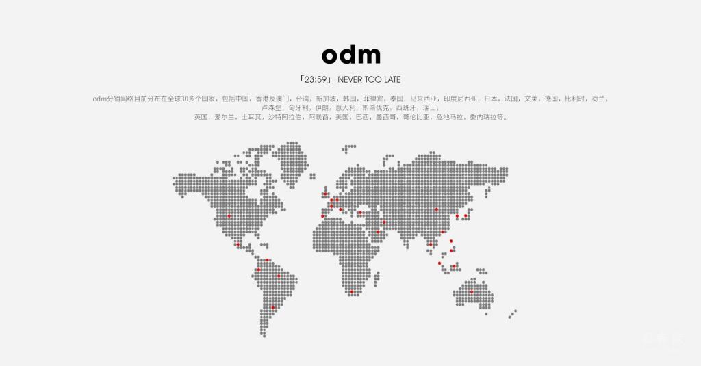 欧迪姆(ODM)手表官网介绍 ODM天猫官方旗舰店地址