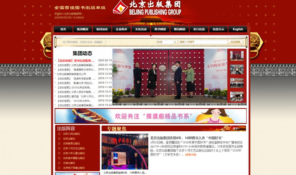 北京出版社官网 北京出版集团有限公司