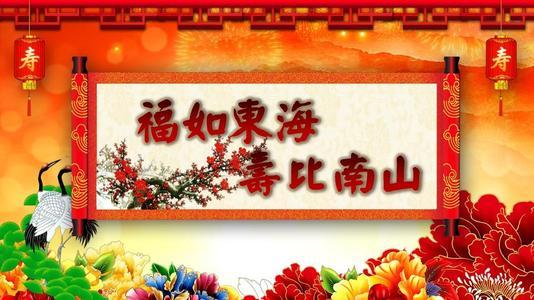 给长辈的生日祝福语大全_长辈生日祝福语8个字