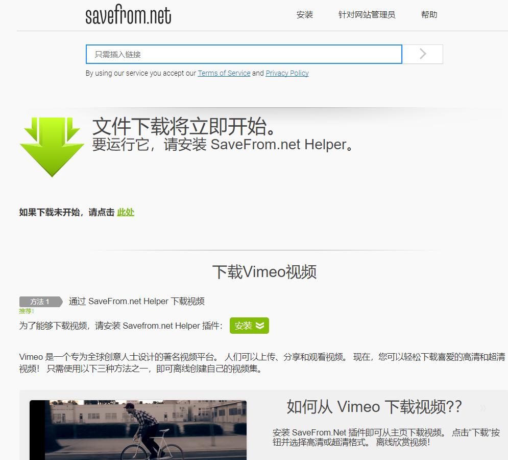 Vimeo官网 高清视频播客网站