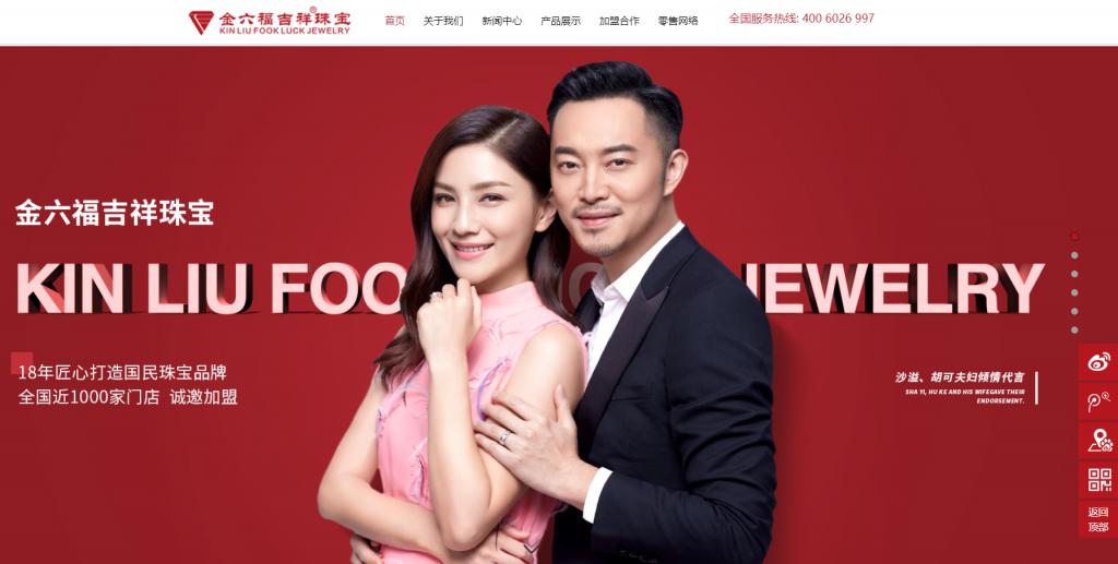 金六福珠宝官网 香港金六福珠宝集团有限公司官网