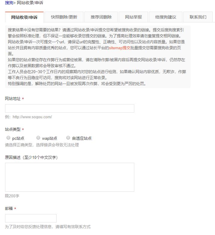 搜狗Sogou搜索引擎网站收录提交入口 搜狗网站收录/申诉