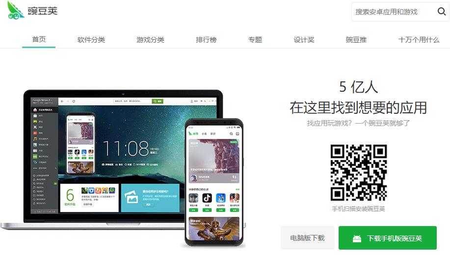 豌豆荚官网  豌豆荚手机助手,海量安卓APP应用与游戏免费下载