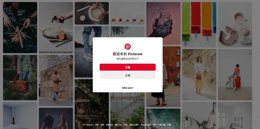 Pinterest官网 世界上最大的图片社交分享网站