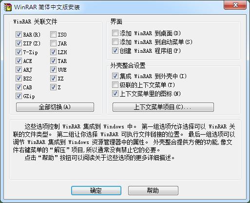 WinRAR解压缩正式推出免费个人版 别再用盗版破解版了
