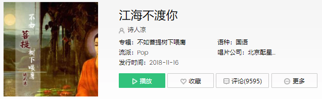 在梦中哼着她曾经最爱的歌谣是什么歌 江海不渡你MP3试听歌词下载