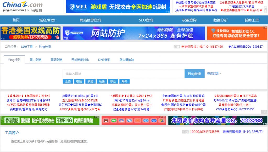 国内免费在线网站测速工具 外贸网站测速工具介绍