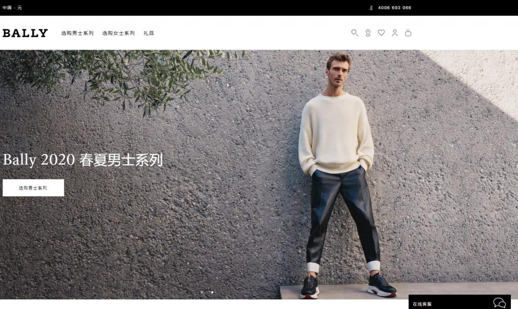 Bally巴利中国官网 世界時尚流行品牌