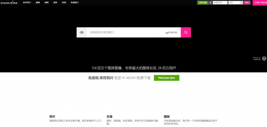 Dreamstime官网 数码影像素材提供站,微图交易网站