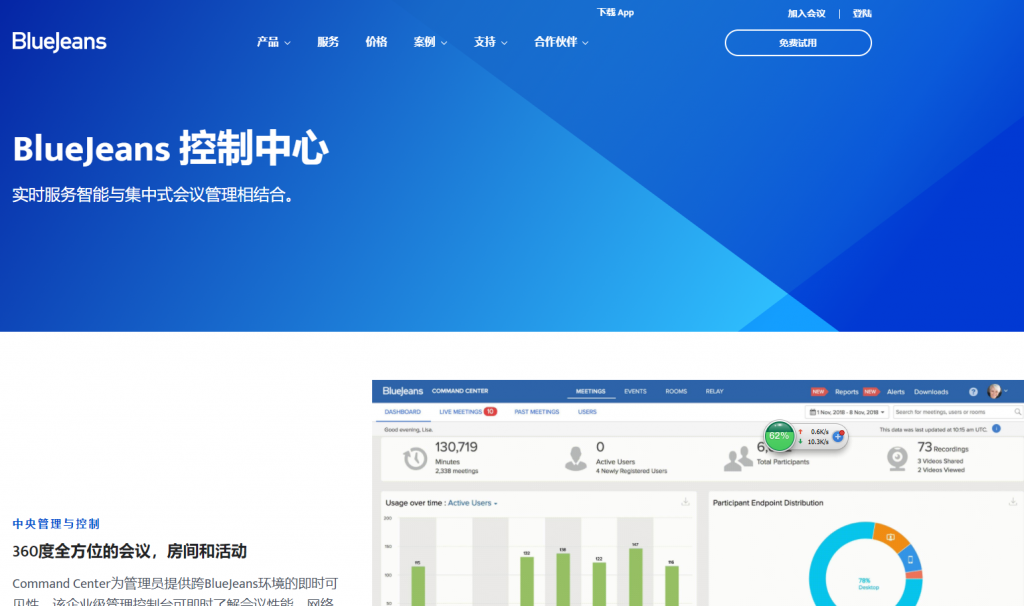 BlueJeans中国官网 BlueJeans在线会议视频服务平台
