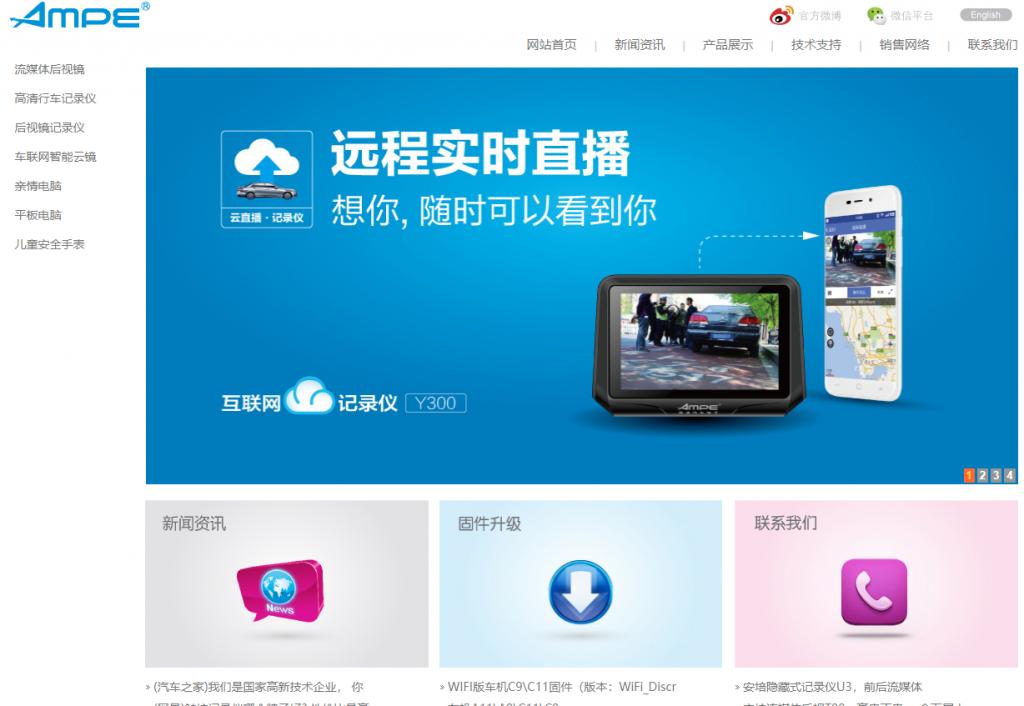 Ampe爱魅官网介绍 深圳安培科技有限公司官网