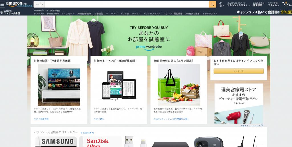 日本亚马逊Amazon官网 日本亚马逊官网链接