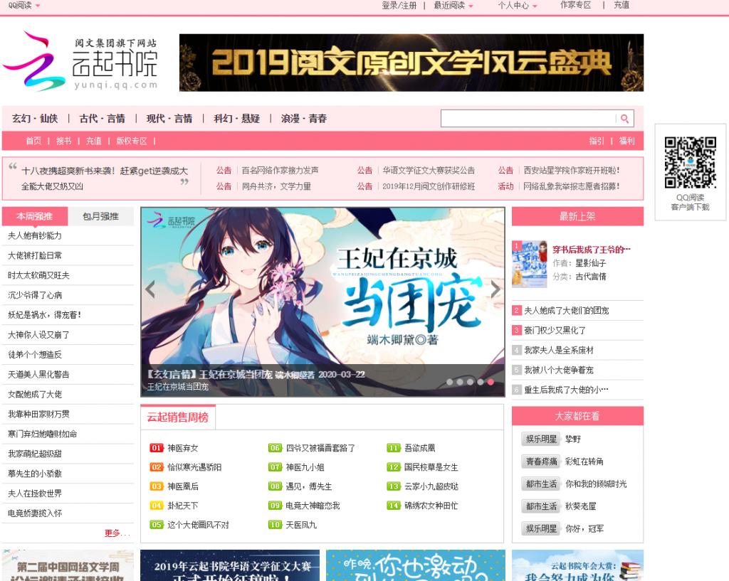 云起书院官网介绍 免费小说阅读,各类小说下载