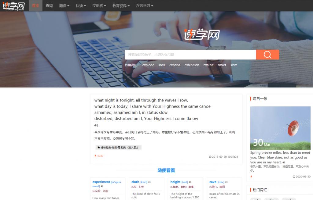 速学网介绍 英语学习方法在线分享平台