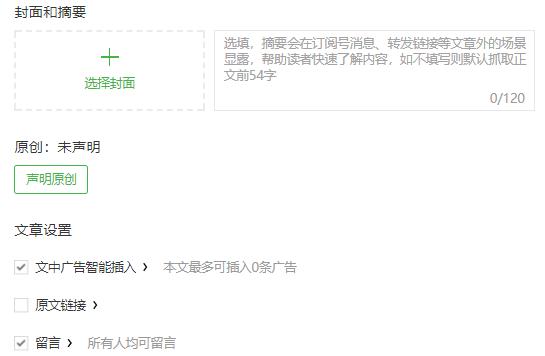 微信公众号无法单独发布视频,显示至少输入1个汉字解决方法