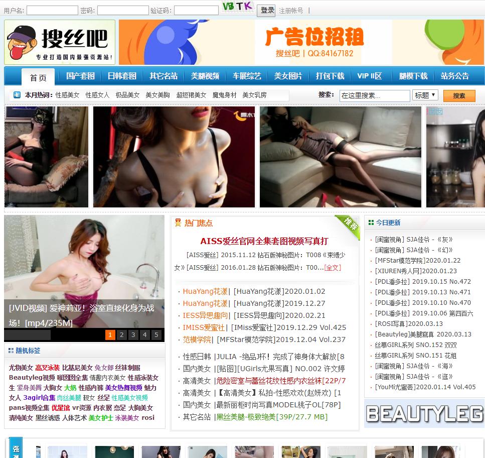 搜丝吧(sousi88)美女图片视频资源站