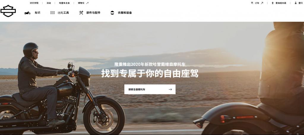 哈雷摩托车官网介绍 哈雷戴维森中国官方网站Harley-Davidson