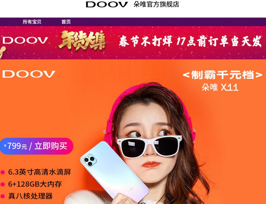 朵唯DOOV手机官网 朵唯手机官方旗舰店地址