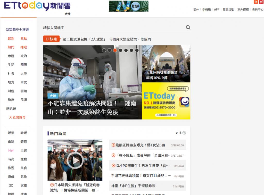 ETtoday东森新闻云 台湾知名社区新闻网站