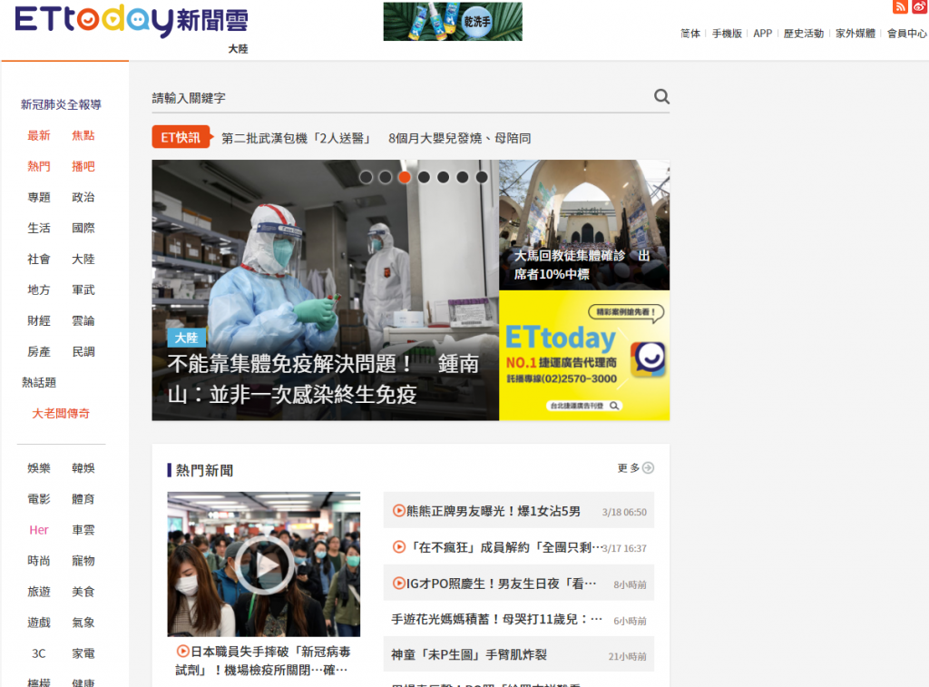 ETtoday东森新闻云官网介绍 台湾知名社区新闻网站