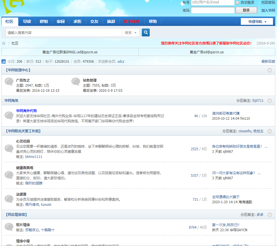 华同论坛BBS官网介绍 华人同志圈具盛名的同志论坛