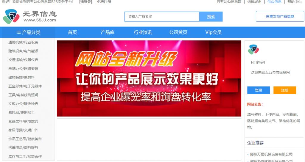无界信息网 免费发布B2B信息平台 提供企业黄页信息