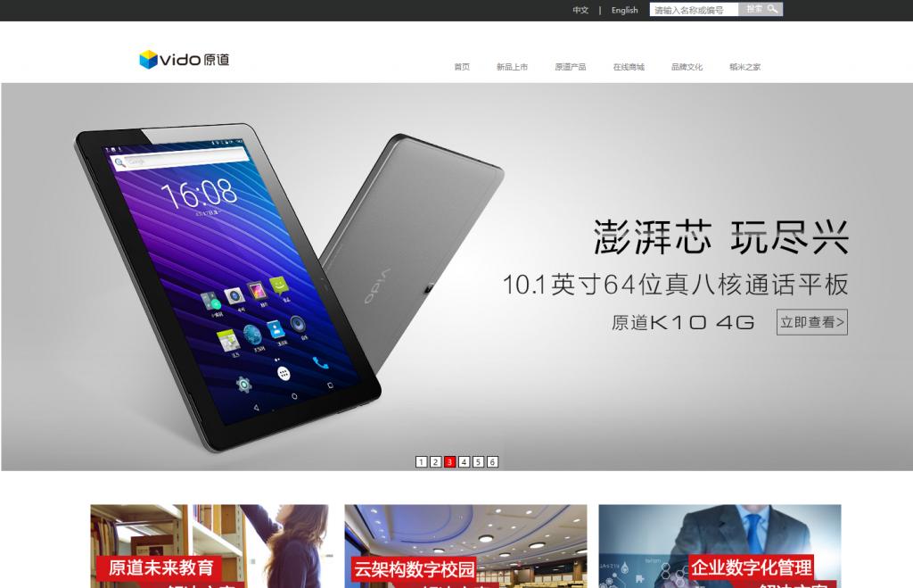 深圳市原道数码电子有限公司