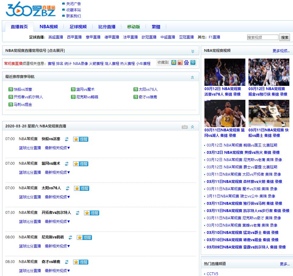 360直播网介绍 足球直播,NBA直播,最用心的体育直播网