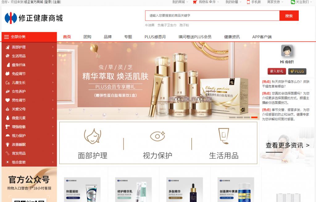 修正药业集团官网介绍 修正健康商城官网