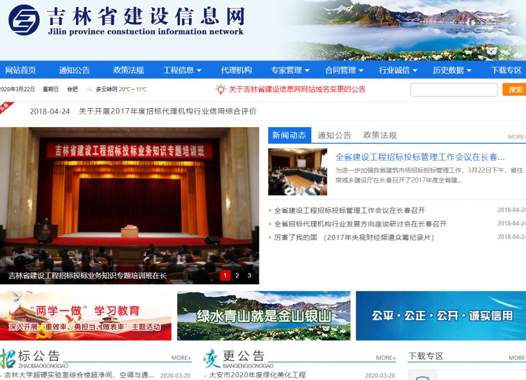 吉林省建设信息网官网介绍