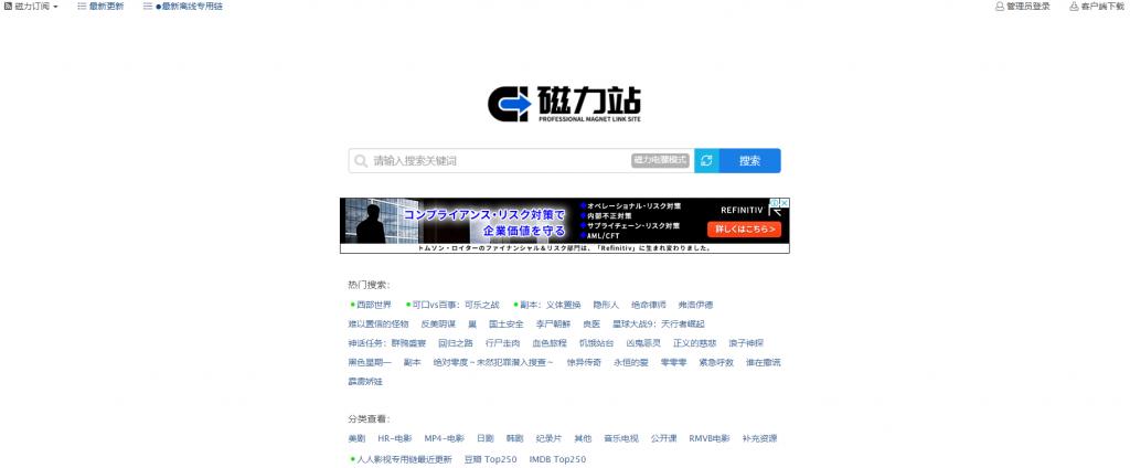 MAG磁力下载站官网介绍 最新美剧,日剧,电影,韩剧下载