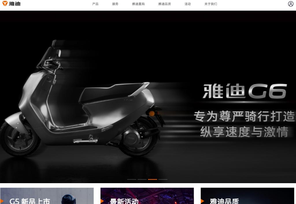 雅迪电动车官网介绍 电动车优选雅迪,更高端的智能电动车