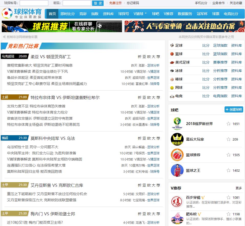 球探体育官网 www.bet007.com 足球比分,篮球比分,即时比分直播