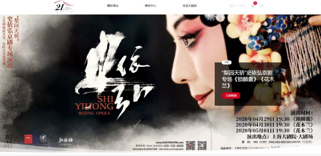 上海大剧院官网介绍 上海大剧院演出信息官网购票
