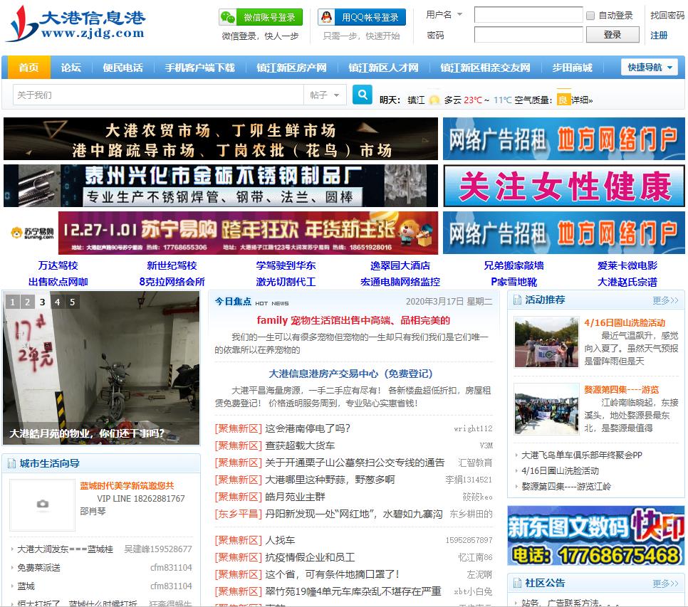 大港信息港官网介绍 镇江大港地区第一人气网络社区