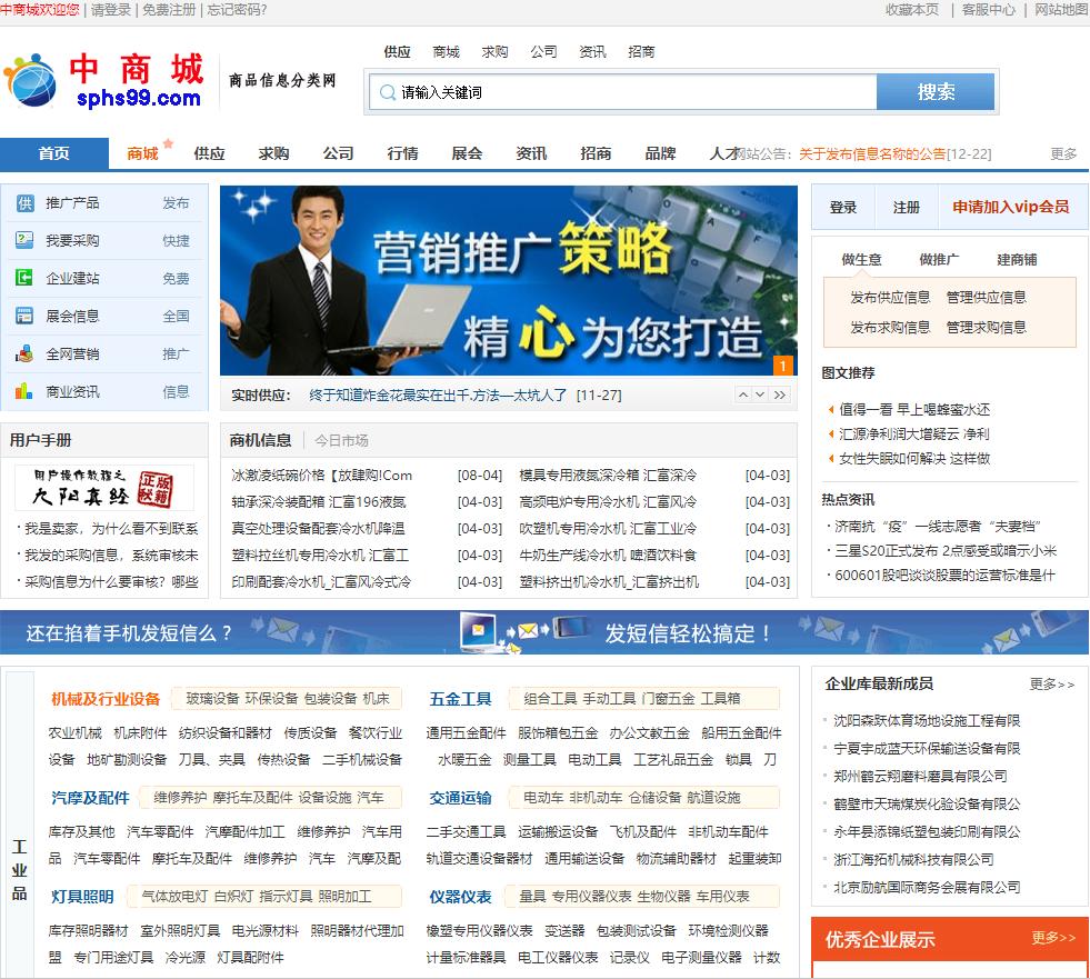 中商城网 商品信息分类网,免费发布信息