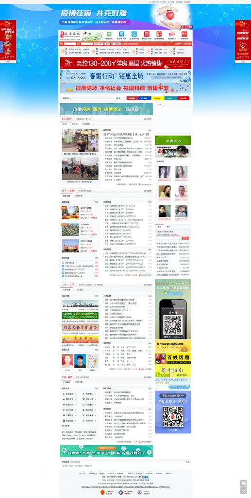 临沭在线官网 临沭综合信息门户网站