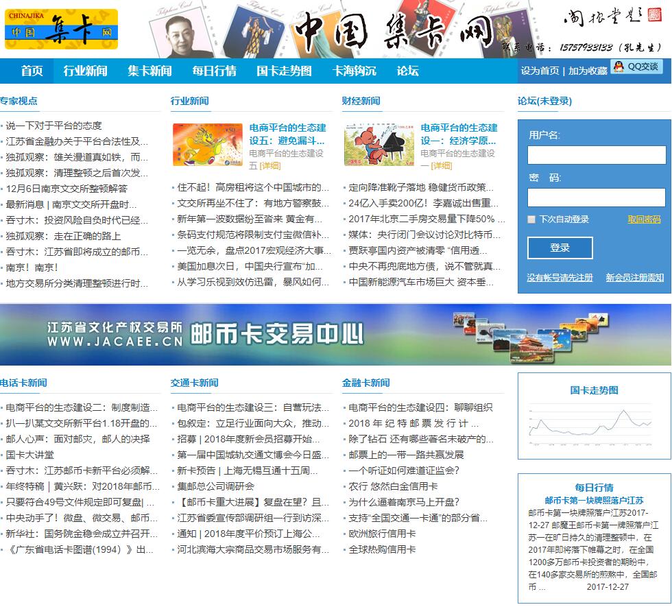 中国集卡网(chinajika)中国集卡网论坛