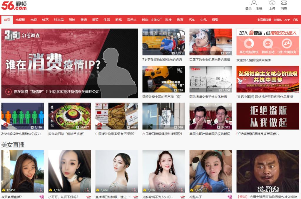 56视频官网介绍 www.56.com