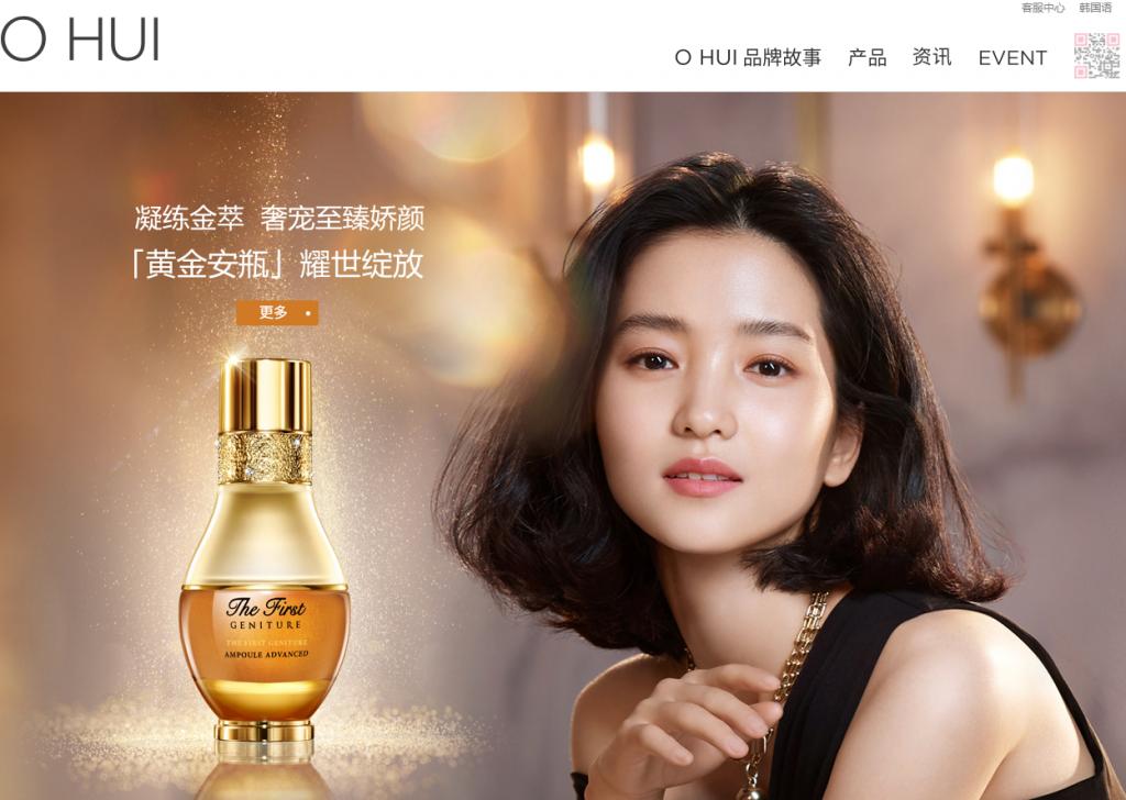 OHui欧蕙中国官网 韩国知名护肤品牌