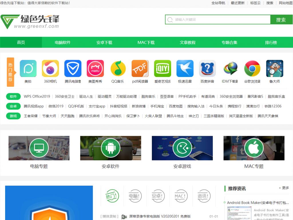 绿色先锋(greenxf)绿色软件下载站